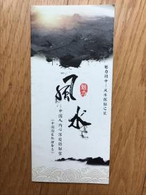《风水参观景点简介纪念册》(四川阆中市古城)