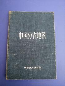中国分省地图(精装本)