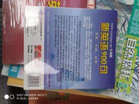 芝麻开门系列软件(1485) 新英语900句 生活篇 1CD