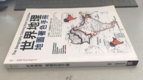世界地理地图 (世界地理地图著色手册)