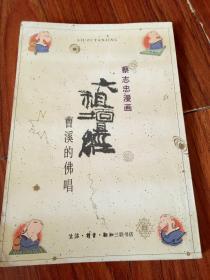 蔡志忠漫画:六祖坛经 曹溪的佛唱。