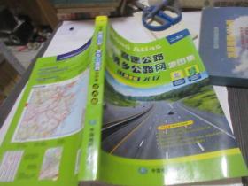 中国高速公路及城乡公路网地图集 详查版2012