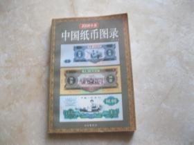 中国纸币图录