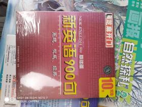 芝麻开门系列软件新英语900句 基础篇 1CD