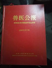 兽医公报(2009年合订本)