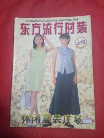 东方流行时装(休闲夏装218)