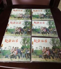 赵钱孙李(6本全新库存合售)。