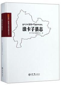 浪卡子县志
