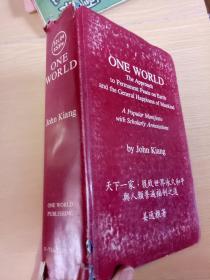 天下一家,获致世界永久和平与人类普遍福利之道 One World