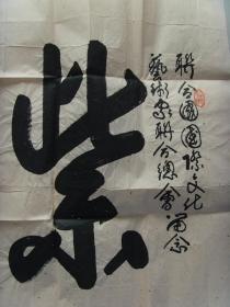 杨财隆:书法:紫气东来《杨财隆书法作品展》