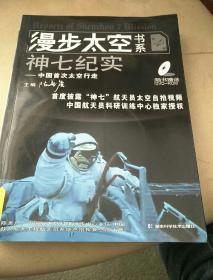 漫步太空书系神七纪实——人类太空行走简史