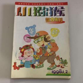 《小弥猴》智力画刊1998年1、2、3、4、5、6、9、10、12期