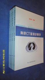 胸部CT鉴别诊断学(黄宝生 编著 甘肃科学技术出版社 )库存书