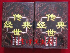 传世经典:推动中华历史进程的名篇名章(全二册 上下卷 1997年1版1印 印数5000册 精装本)