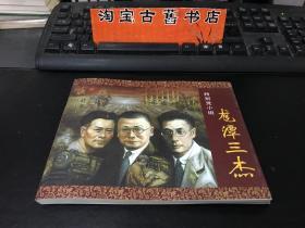 特别党小组 / .龙潭三杰 2012年第二版