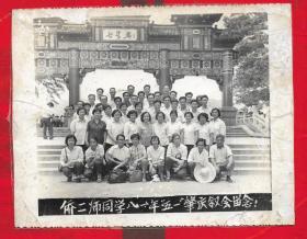 1981年【原国立第二侨民师范学校.侨二师同学合影留念照片】一张。品如图。