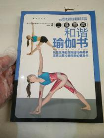 三维图解和谐瑜伽书