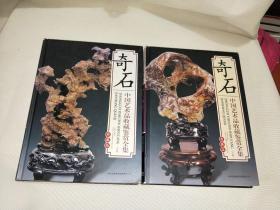 奇石——中国艺术品收藏鉴赏全集(上下卷)精装