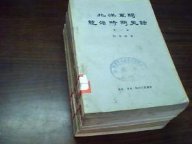 北洋军阀统治时期史话。1一8册,缺7册,共7本合售