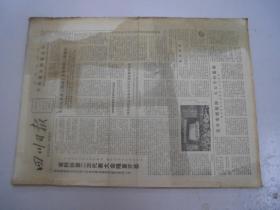 四川日报(1980年11月)11月2日-11月30日(1日有损)