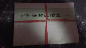 毛泽东著作选读(上、下)