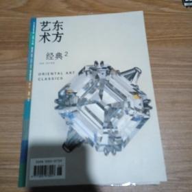 东方艺术经典2 2006 3月下半月