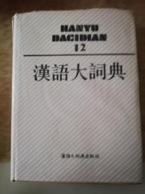 汉语大词典 第12册