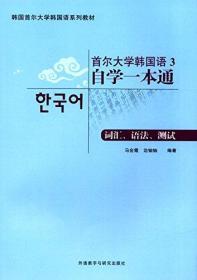 首尔大学韩国语3自学一本通(词汇.语法.测试)