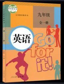 九年级人教版英语教材