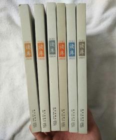 读库 2008年全年6本合售(0801-0806)带藏书票