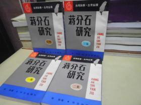 蒋介石研究(1集2集3集5集)4本合售