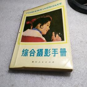 综合摄影手册