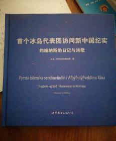 约翰纳斯的日记与诗歌 : 冰岛文、中文对比