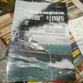 英国皇家海军战列巡洋舰胡德号图传1916-1941