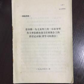 张春桥一九七五年三月一日在全军各大单位政治部主任座谈会上的讲话记录稿