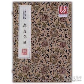 杂症集解(中华中医古籍珍稀稿抄本丛刊 16开线装 全一函五册)