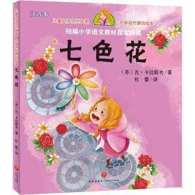 七色花(享誉世界的经典作品,专为儿童打造的素质阅读书)