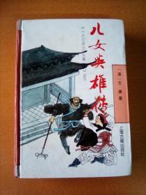 儿女英雄传上海古籍出版(精装)