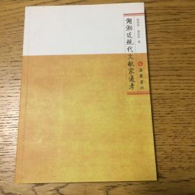 湖湘近现代文献家通考