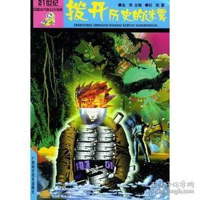 21世纪中国代代科幻小说选·拨开历史的迷雾