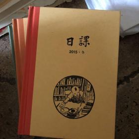 日课 插画 2015年春夏秋冬行事历 读库出品