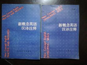 新概念英语汉译注释 上下