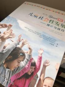 万千心理·0-12岁儿童社会性发展:理论与技巧(第八版)
