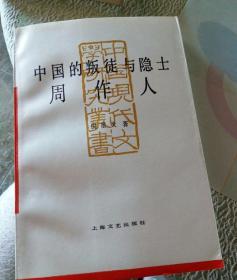 中国的判徒与隐士