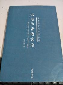 汉语乐音语言论