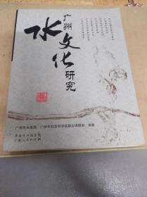 广州水文化研究