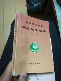 监狱理论研究获奖论文选集1995-1996