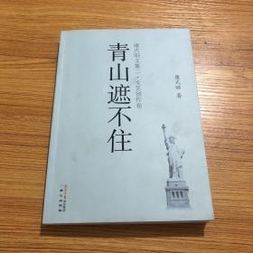 青山遮不住-康式昭文集二文艺创作卷签名本