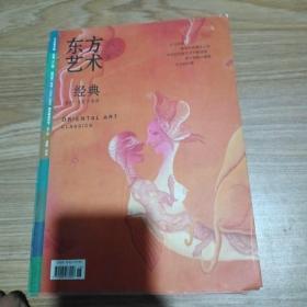 东方艺术经典2007年9月下半月