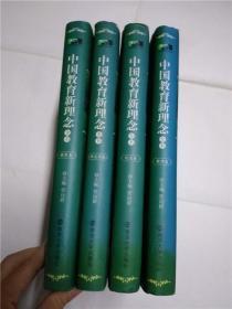 中国教育新理念全书(全四册精装版)